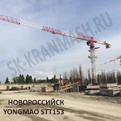 Башенный кран Yongmao STT153 в Новороссийске