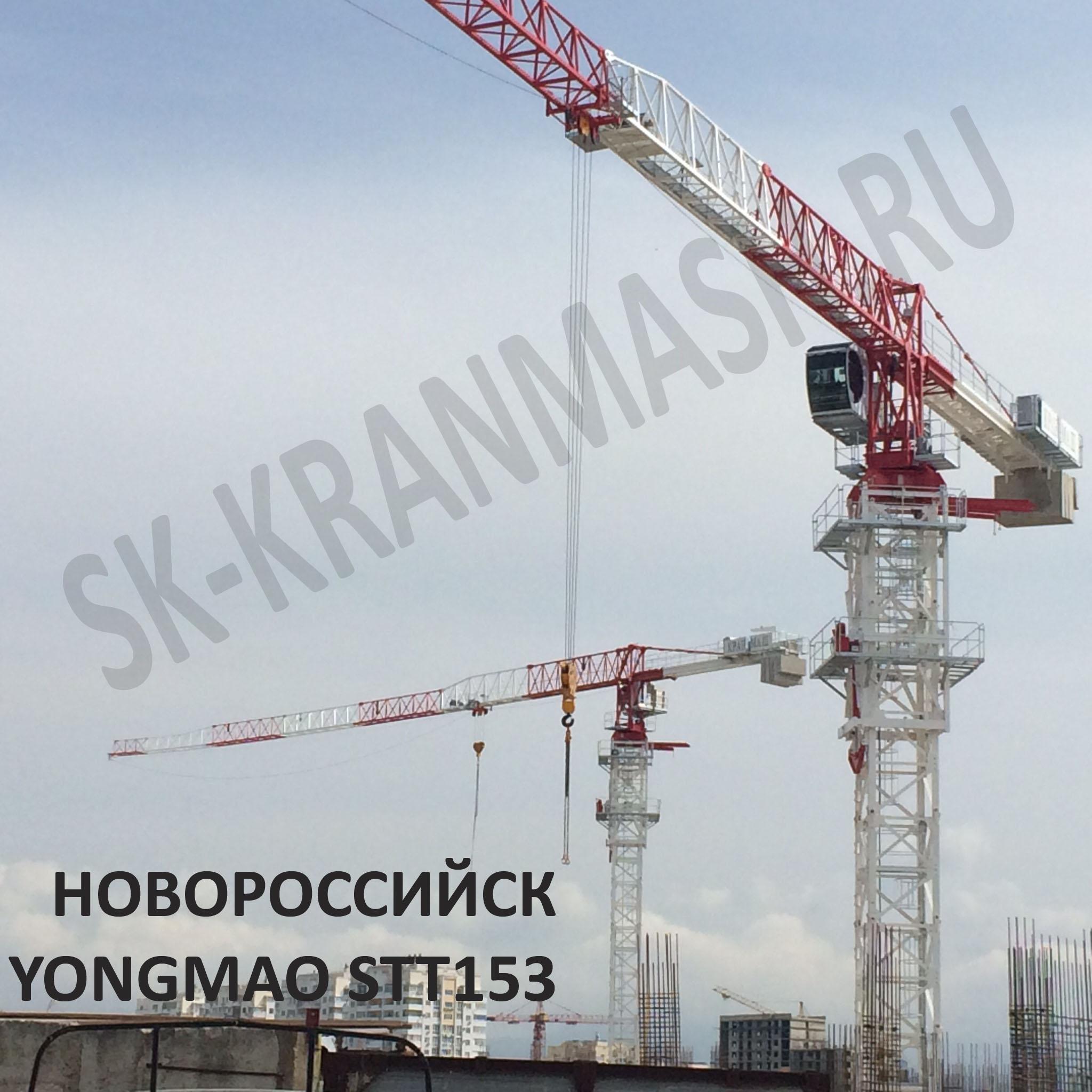 Башенный кран Новороссийск Yongmao STT153