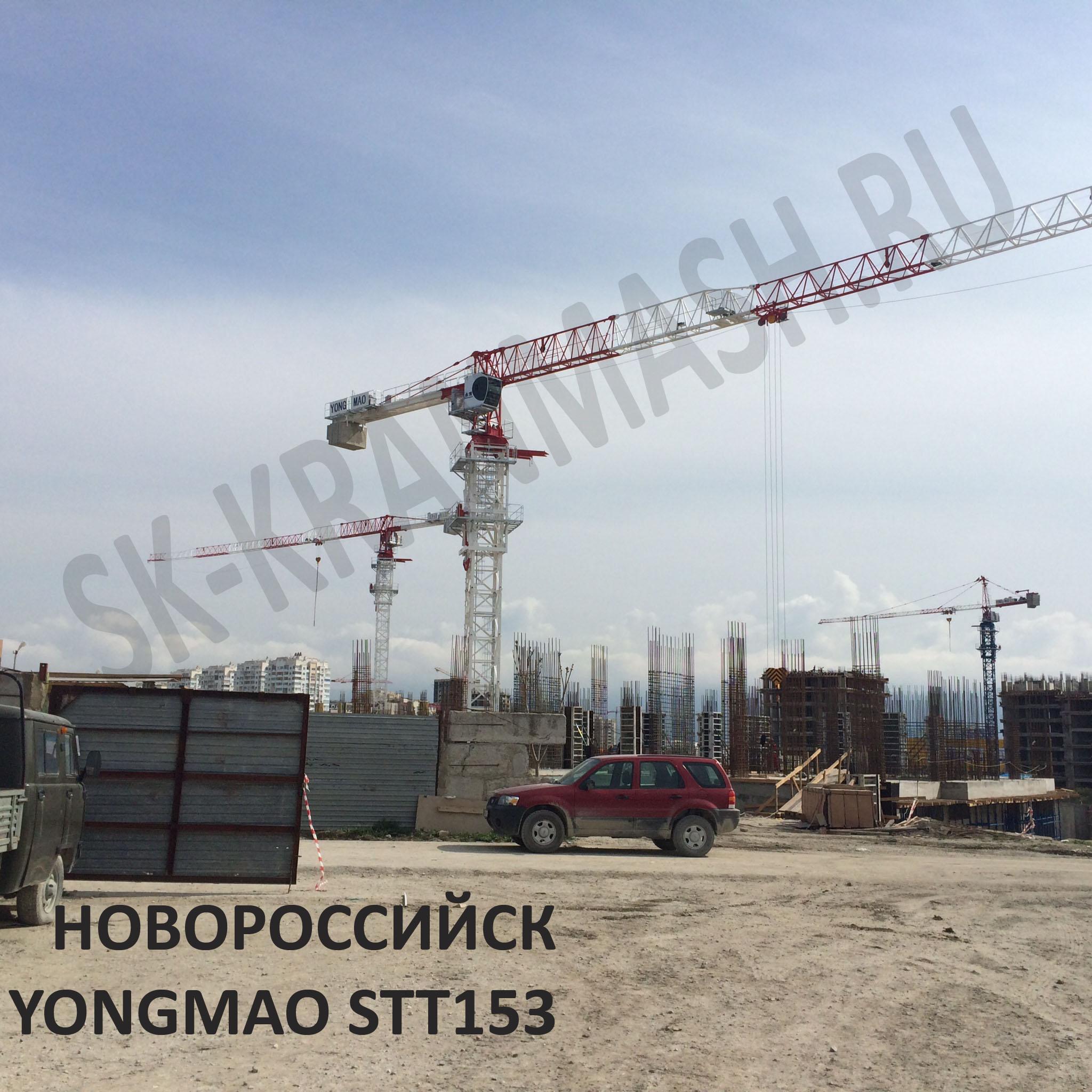 Башенные краны в Новороссийске 8 тонн Yongmao
